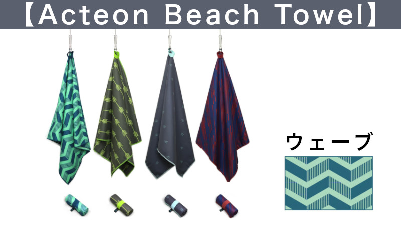 Acteon Beach Towel(ウェーブ)