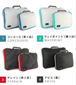 【2個セット】Acteon Packing Cube