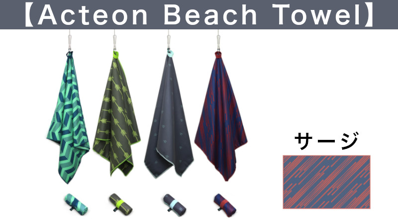 Acteon Beach Towel(サージ)