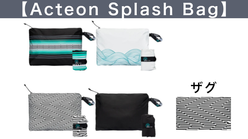 Acteon Splash Bag(ザグ)
