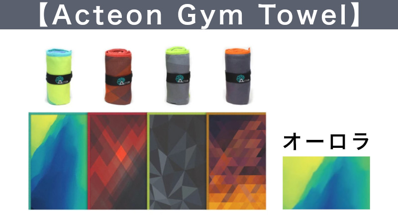 Acteon Gym Towel(オーロラ)