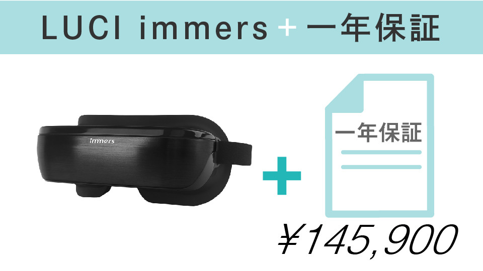 LUCI immers+1年保証