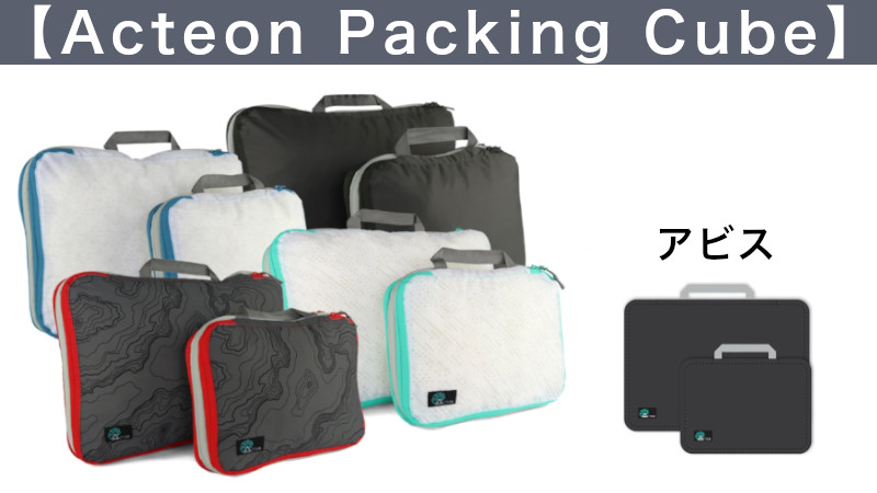Acteon Packing Cube(アビス)