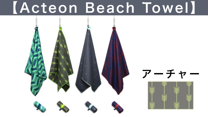 Acteon Beach Towel(アーチャー)