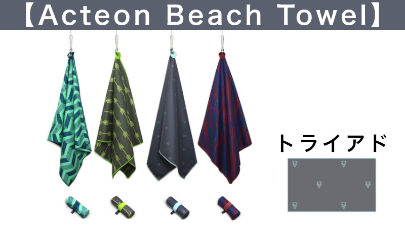 Acteon Beach Towel(トライアド)