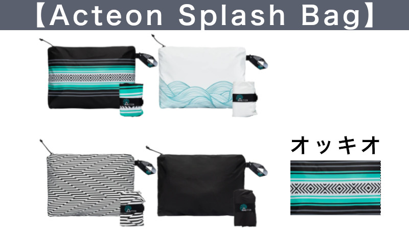 Acteon Splash Bag(オッキオ)
