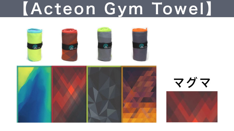 Acteon Gym Towel(マグマ)