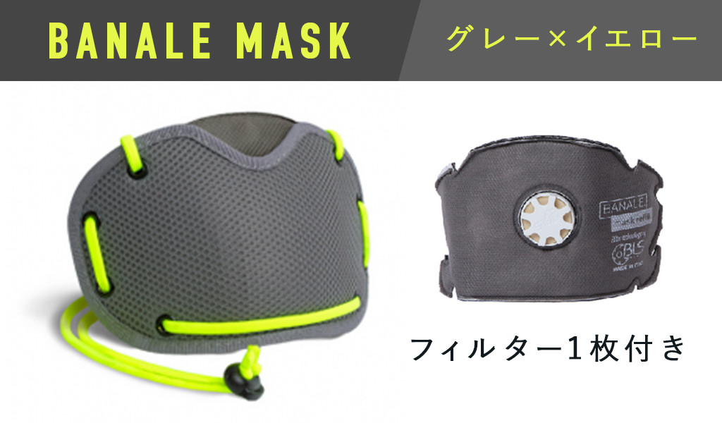 BANALE MASK_グレー×イエロー