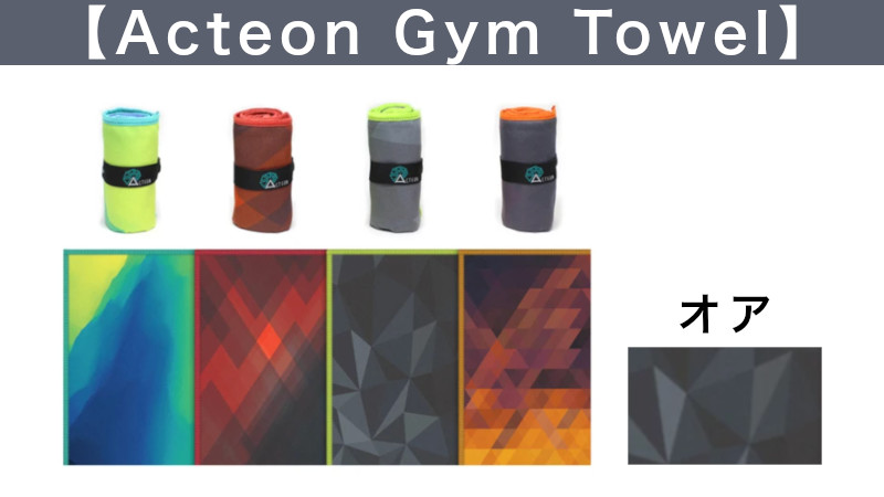 Acteon Gym Towel(オア)