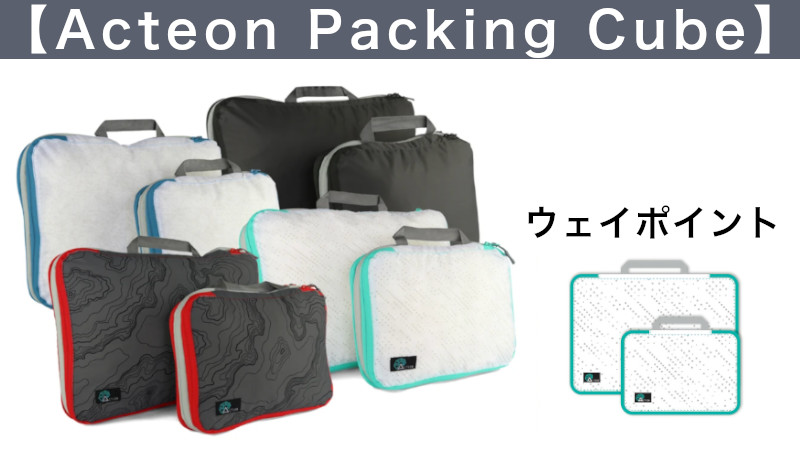Acteon Packing Cube(ウェイポイント)