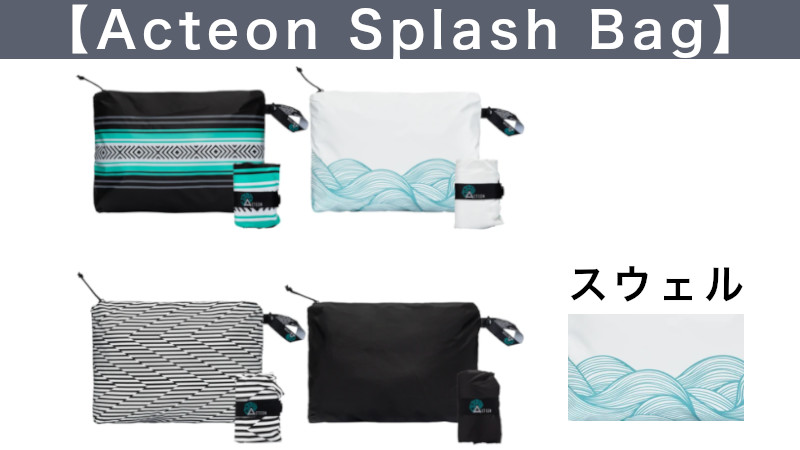 Acteon Splash Bag(スウェル)