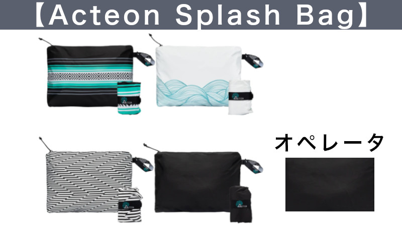 Acteon Splash Bag(オペレータ)