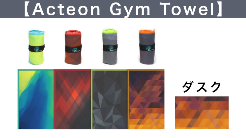 Acteon Gym Towel(ダスク)