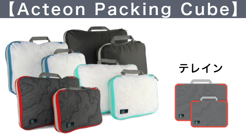 Acteon Packing Cube(テレイン)