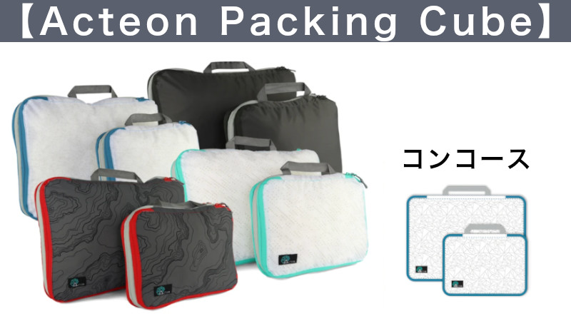 Acteon Packing Cube(コンコース)